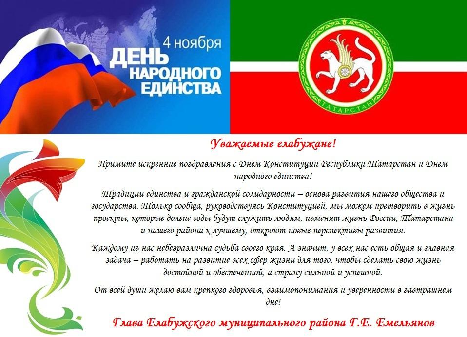День народного поздравления главы района