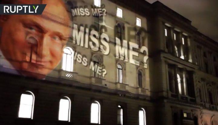Miss Me? проекция сулыбчивым Путиным появилась на помещении английского МИД